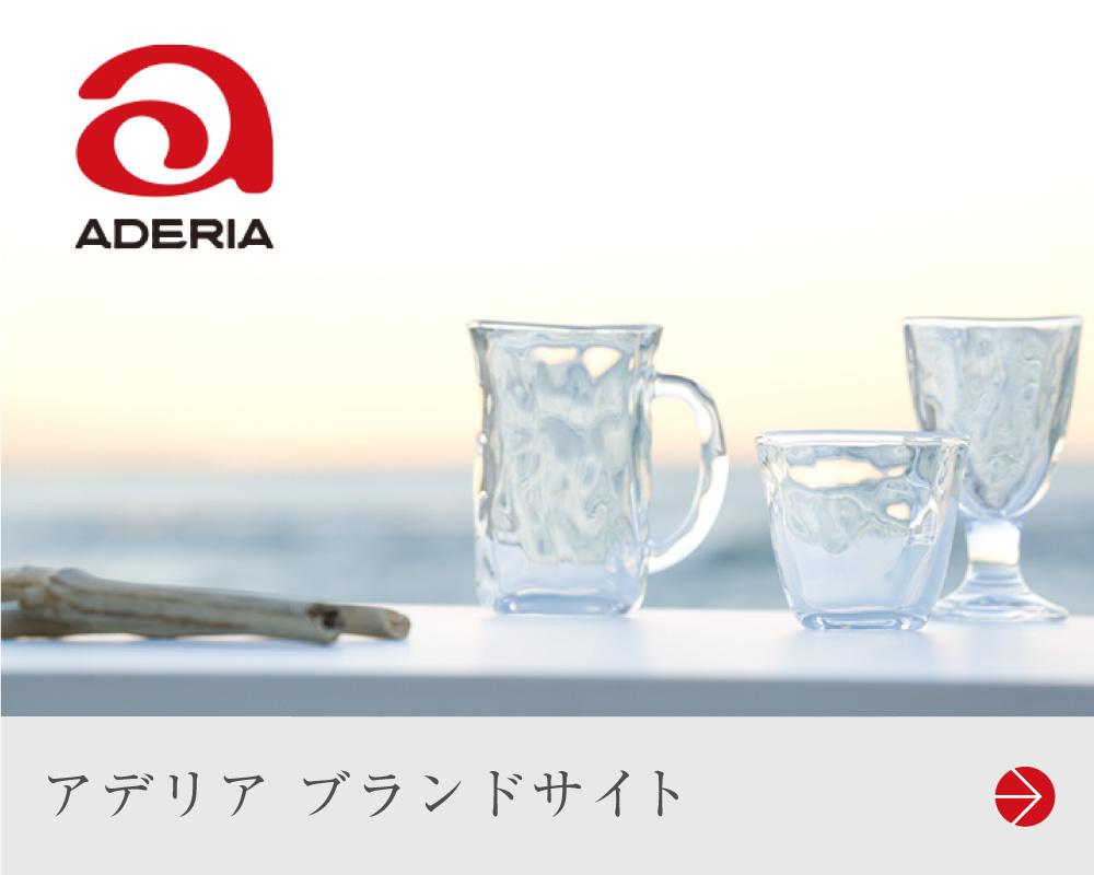 アデリア ブランドサイト
